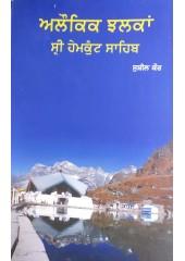 Alaukik Jhalkan Sri Hemkunt Sahib - Sushil Kaur