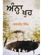 Anna Khooh - Baljit Singh