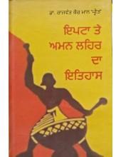 Iptan te Aman Laihair Da Itihaas - Dr Rajwant Kaur Maan 'Preet'
