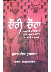 Chauri Chaura - Subhash Chander Kushwaha - Punjabi Translation by Balbir Longowal