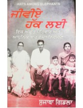 Ants Among Elephants - by Sujatha Gidla - Punjabi Translation - Jeevie Hak Lai - Ik Achoot Parivar te Adhunik Bharat Da Nirmaan
