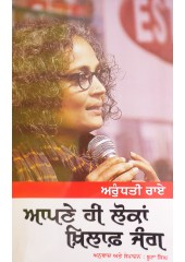 Apne Hi Lokan Khilaaf Jang - Book by Arundhati Roy - Translated by Boota Singh