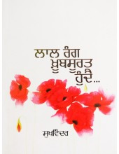 Laal Rang Khoobsurat Hunda Hai - Poetry By Sukhwinder