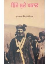 Dithe Sune Pathan - Book By Gurcharan Singh Saihansara
