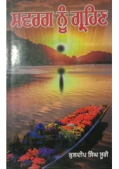 Swarg Nu Grahain - Novel By Kuldip Singh Suri