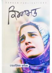 Kiamat - Harmahinder Chahail