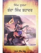 Singh Soorma Banda Singh Bahadur - Book By Mohan Singh Bhangu