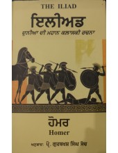 The Iliad - Classic Book By Homer - Punjabi Translation by Gurbaksh Singh Soch