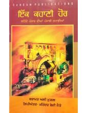 Ik Kahani Hor - Laihande Punjab Dian Kahanian - Book by Karam Ali Mughal  - Translation by Mahinder Bedi Jaito