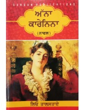 Anna Karenina - Novel - Punjabi Translation - By Leo Tolstoy