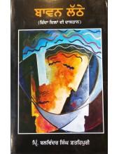Baavan Lathe - Zinnda Dilan Di Daastan - Book by Principal Balwinder Singh Fatehpuri