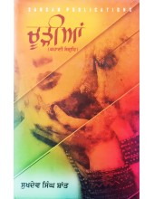 Choorian - A Book of Stories by  Sukhdev Singh Shaant
