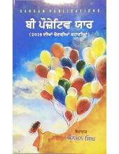 Be Positive Yaar - 2019 Dian Chonvian Kahanian - Edited by Aneman Singh