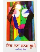 Ik Tota Janam Bhoomi - Novel By Harjit Kaur Virk