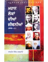 Mahaan Lokan Dian Jeevanian - Part 2 -  Book by  Jaspreet Singh Jagraon