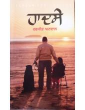 Haadse - Novel by Harjit Atwal