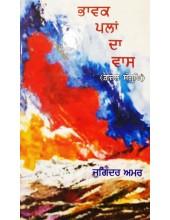 Bhavak Palan Da Vaas - Ghazal Sangraih by Joginder Amar