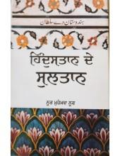 Hindustan De Sultan - Book by  Noor Mohammad Noor
