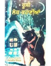 Rusi Lok  Kahanian  - Book by Manjit  Indra