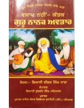 Vaisakh Nahi Kattak - Guru Nanak Avtar - Book by Giani Ishar Singh Naara - Edited by Giani Gurjant Singh Patiala