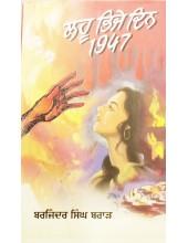 Lahoo Bhijje Din - Barjinder Singh Baraar