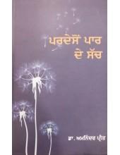 Pardeson Paar De Sach - Dr Amninder Preet