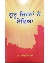 Guru Jihna Ne Sevia - Book by Dr Mahinder Kaur Gill