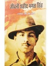 Jeevani Shaheed Bhagat Singh (Hindi) - Book by Malwinderjit Singh Waraich