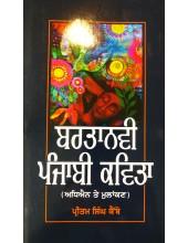 Bartanvi Punjabi Kavita - Adhyayan Te Mulankan - Book by Pritam Singh Kambo