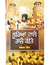 Bhurian Wale Raje Kite - Book by Swaran Singh