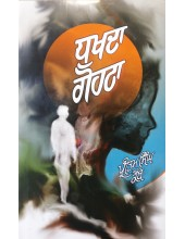 Dhukhda Gohta - Stories by Pritam Singh Kaimbo