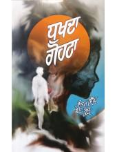 Dhukhda Gohta - Stories by Pritam Singh Kaimbo