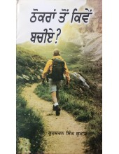 Thokran to Kivein Bachiye - Book by Gursharan Singh Kumar