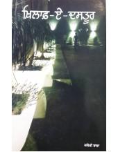 Khilafe - E - Dastoor - Book by Jyoti Bawa