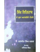 Sikh Itihaas De Kujh Anfarole Patre - Ranjit Singh Kharag