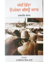 Akhin Ditha Operation Blue Star - By  Jagdish Chander - Edited by Rajwinder Singh Rahi