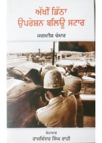 Akhin Ditha Operation Blue Star - Jagdish Chande