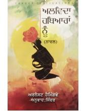 Alvida Hathiyaran Nu - ( Punjabi Translation of A Farewell To Arms - by Ernest Hemmingway ) - Translated by Jinder