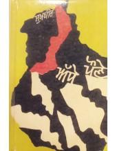 Adhe Paune - Novel by Sukhbir
