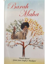 Barah Maha - In English - By Giani  Sant Singh Maskeen Ji