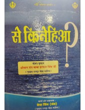 Se Kinehia - In Hindi - Part 1 - Jeevan Vritant Sant Baba Harnam Singh Ji