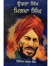 Udna Sikh Milkha Singh - Book by Principal Sarwan Singh
