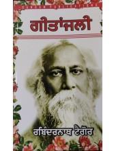 Geetanjali - Rabindranath Tagore - Punjabi Translation by Prabhjot Kaur
