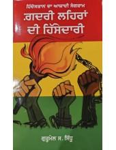 Gadri Laihran Di Hissedari - Hindustan Da Azadi Sangram - By Gurmel Singh Sidhu