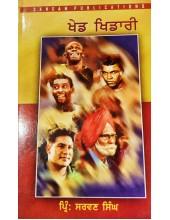 Khed Khidari - Book By Sarwan Singh