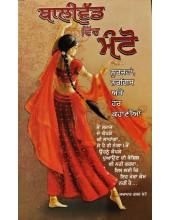 Bollywood Vich Manto - Noorjahan Nargis te Hor Kahanian - By Saadat Hasan Manto