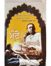 Manto De Afsaane - Stories by Saadat Hasan Manto