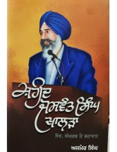 Shaheed Jaswant Singh Khalra - Soch, Sangarsh te Shahadat - Book By Ajmer Singh