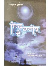 Dil De Karib - Book By Rachhpinder Gill