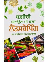 Bagichi Banaan Di Kala - Book By Dr Balwinder Singh Lakhewali